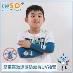 Peilou 貝柔 兒童高效涼感防蚊抗UV袖套-機器人