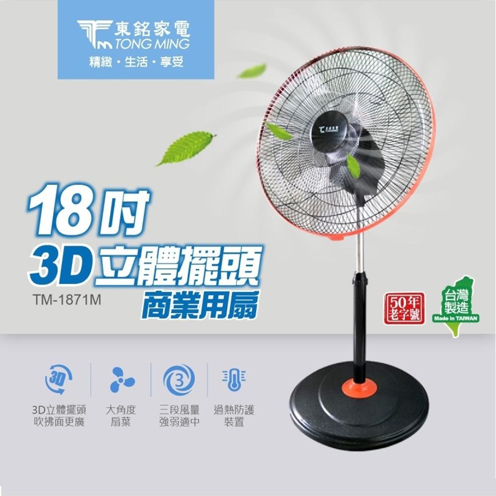 東銘 18吋 3段速3D立體擺頭電風扇 TM-1871M