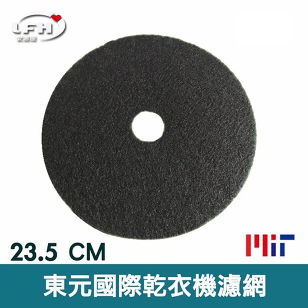 LFH 不織布乾衣機濾網 適用:國際牌/東元 乾衣機 NH-50V/60A/70Y/L60Y