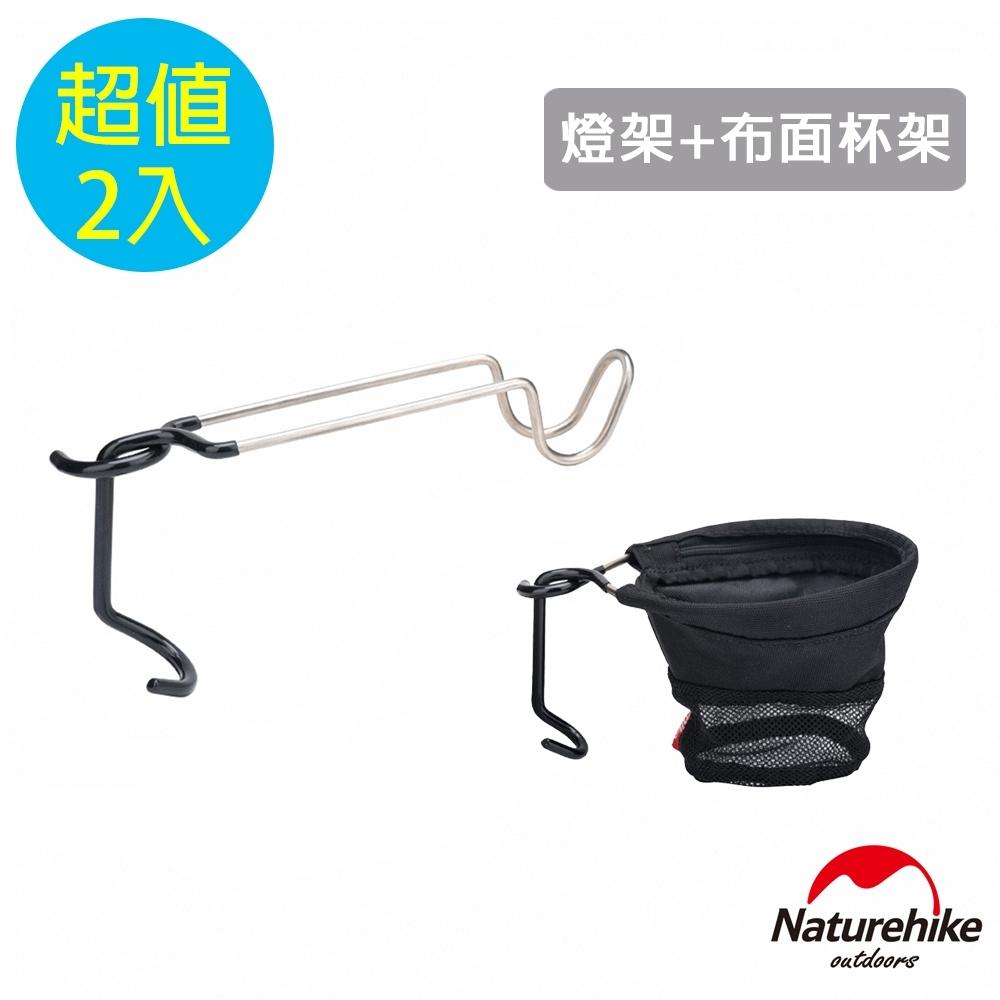 Naturehike 戶外露營多功能304不鏽鋼夾式防滑掛勾 2入 (燈架+布面杯架)
