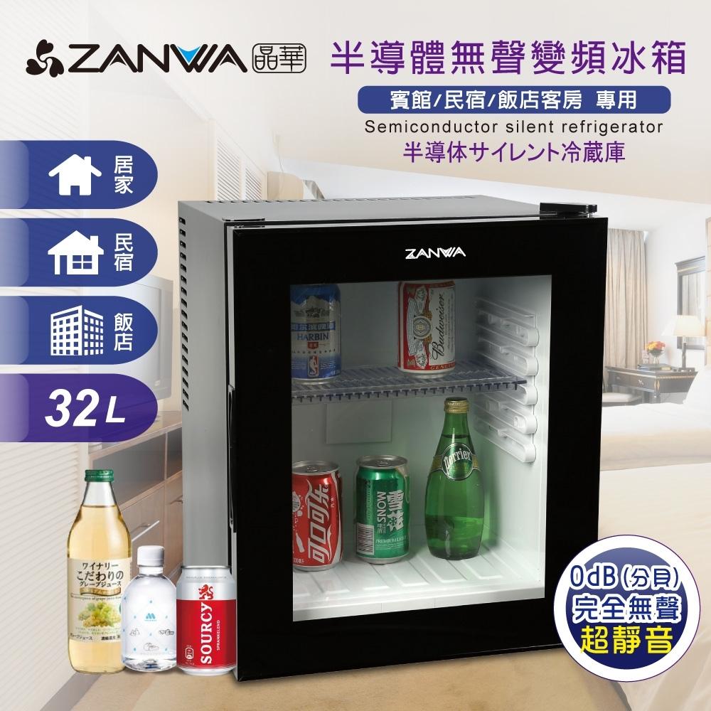 ZANWA晶華 半導體無聲變頻冰箱/冷藏箱/小冰箱/紅酒櫃(LD-30STF(A1))