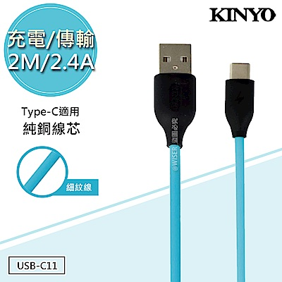 KINYO 2M/2.4A Type-C極速充電傳輸線(USB-C11)純銅蕊