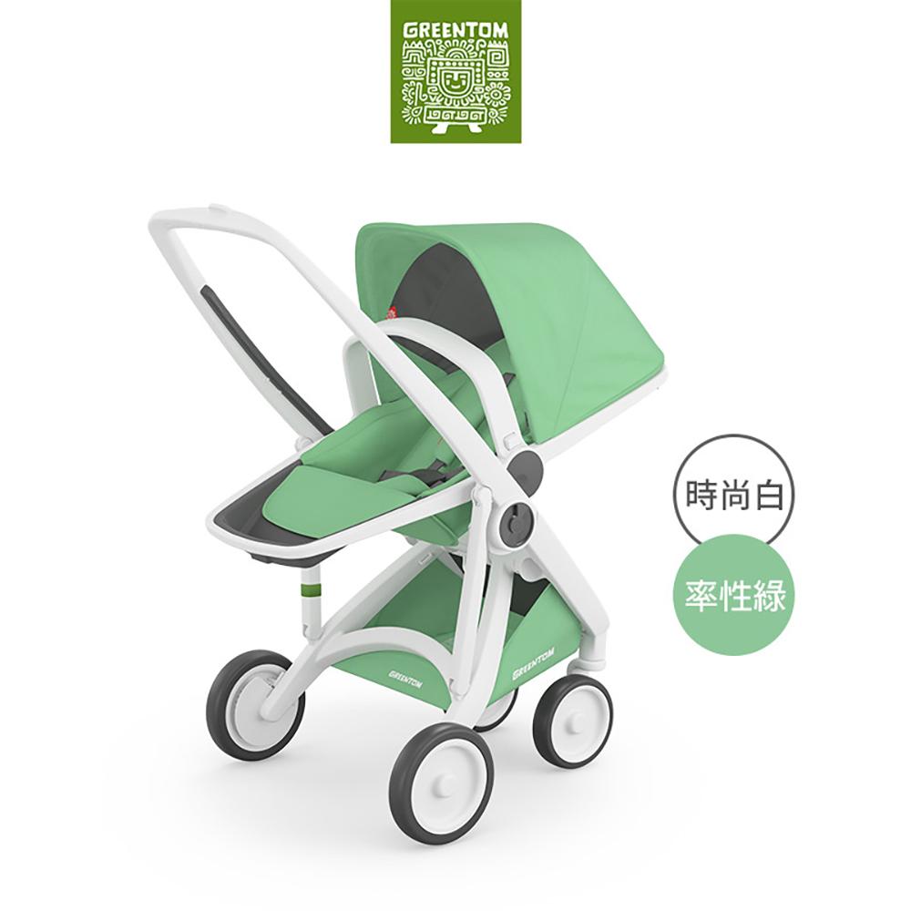 荷蘭 Greentom Reversible雙向款嬰兒推車(叛逆灰+率性綠)