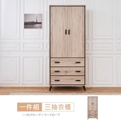 時尚屋 奧爾頓橡木2.5尺衣櫃 寬82.7x深60x高197cm