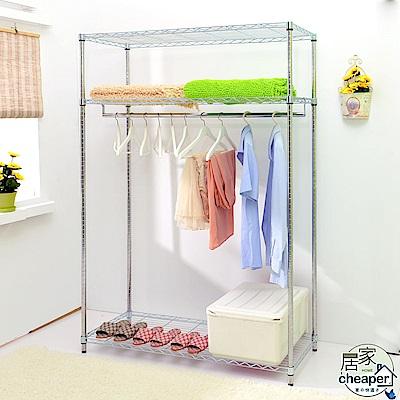 【居家cheaper】電鍍銀45X122X180CM三層吊衣架組(無布套)