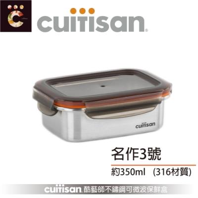 酷藝師 Cuitisan 不鏽鋼保鮮盒 名作系列-方形3號350ML