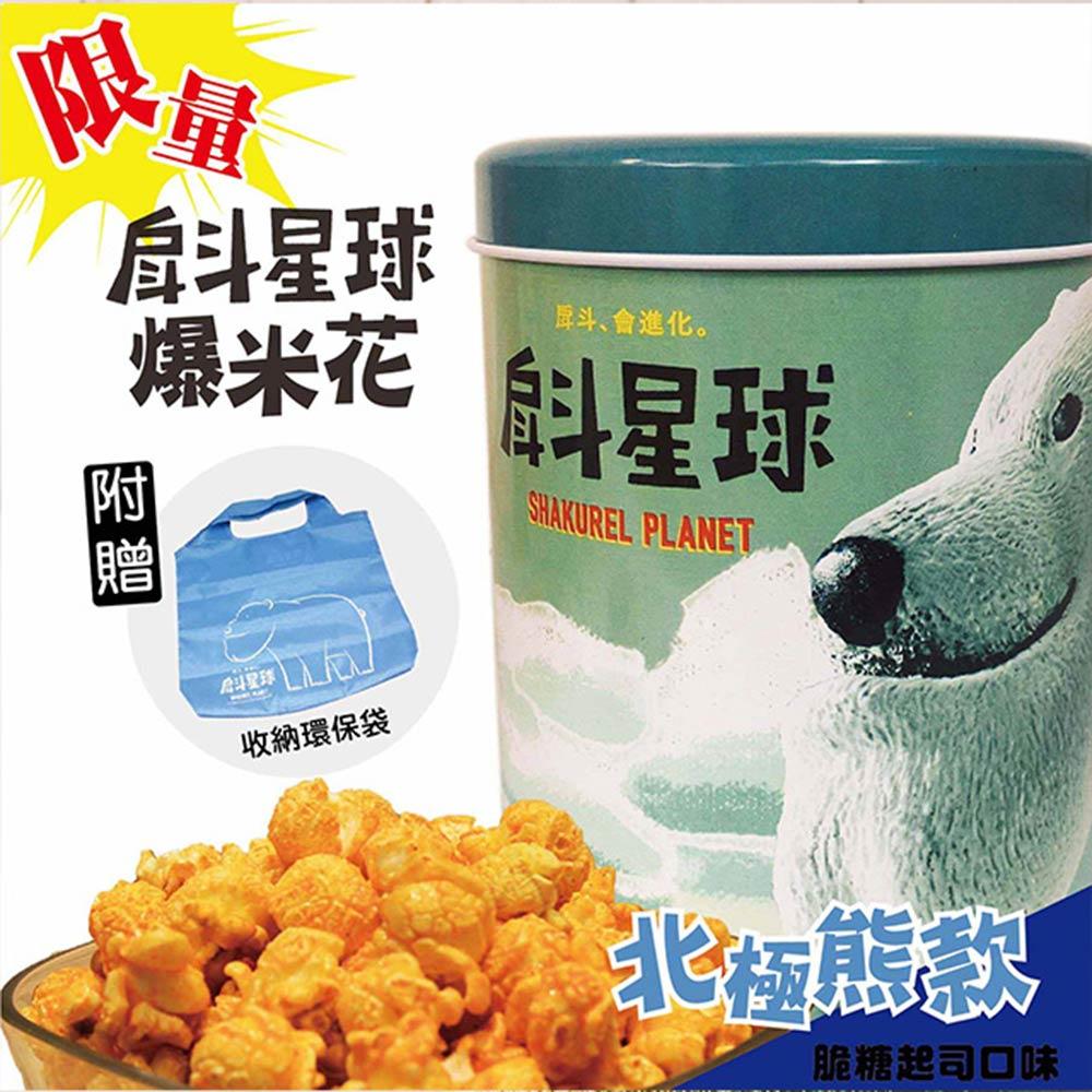 戽斗星球 北極熊爆米花-脆糖起司(90g)