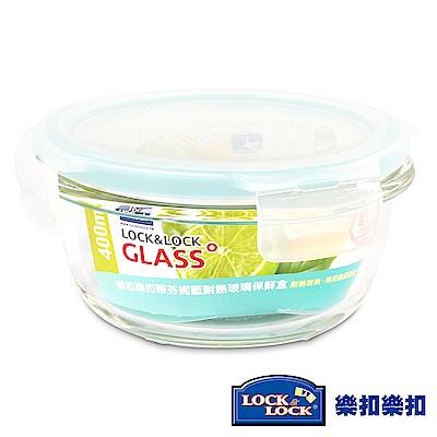 樂扣樂扣 蒂芬妮藍耐熱玻璃保鮮盒-圓形400ML