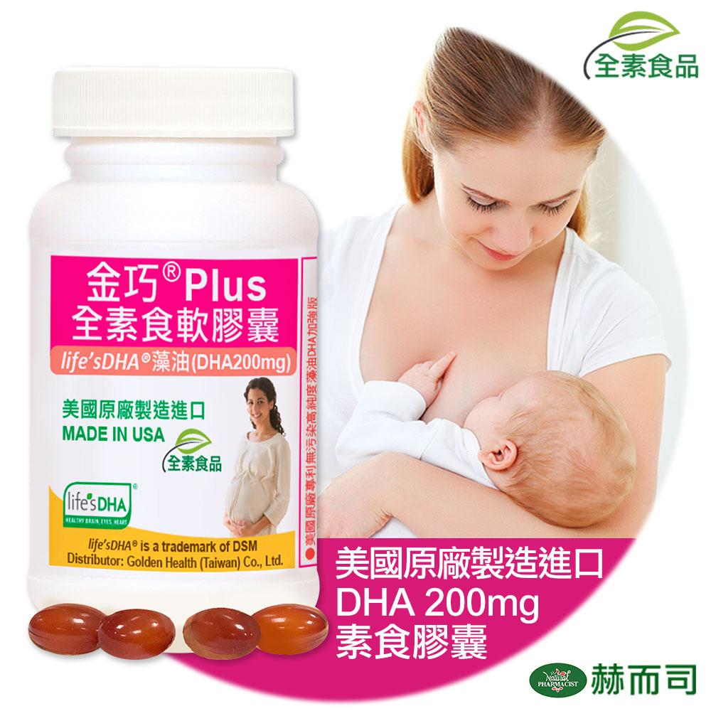 赫而司 金巧Plus植物軟膠囊LifesDHA藻油(DHA200mg)(60顆/罐)