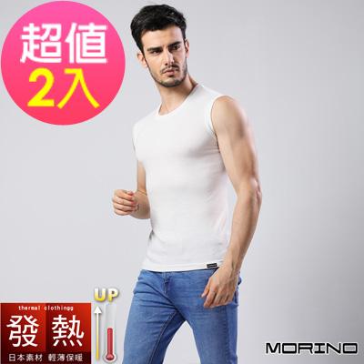 男內衣 發熱衣無袖圓領背心-白色 (超值2件組) MORINO摩力諾