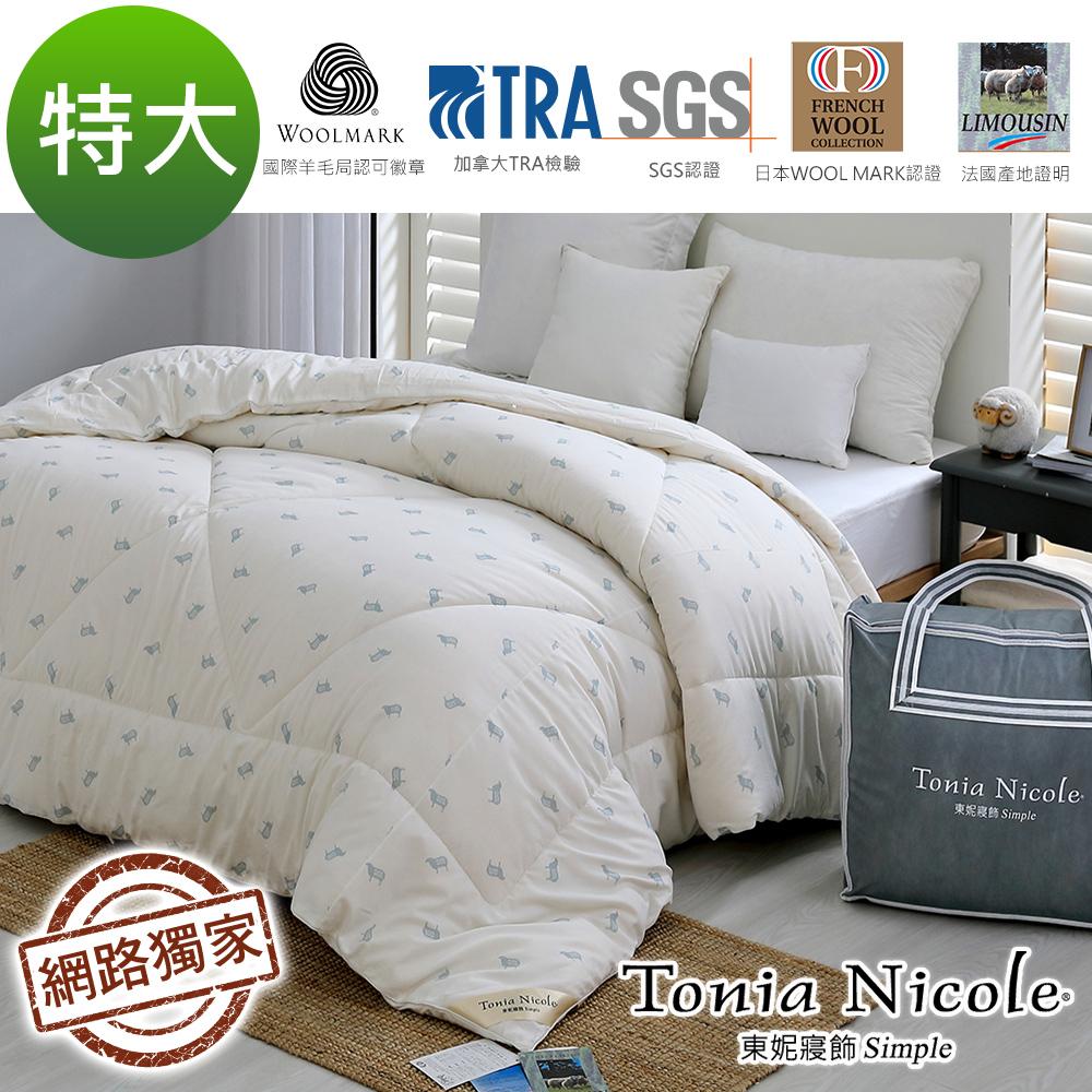 Tonia Nicole東妮寢飾 防蹣抗菌頂級100%法國羊毛被(特大) 3.5kg