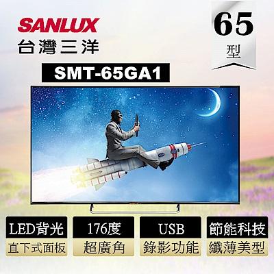 SANLUX 台灣三洋 65型4KHDR 智慧聯網液晶顯示器 SMT65GA1 不含視訊盒