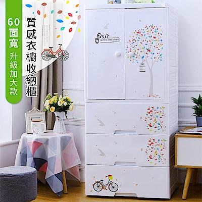【日居良品】60面寬-繽紛樹雙開門式兒童吊掛衣櫥收納櫃(135公分高- 二門 3 大抽)