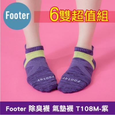 (6雙組)Footer 除臭襪 繽紛花紗輕壓力足弓船短襪T108M紫(22-25cm女)