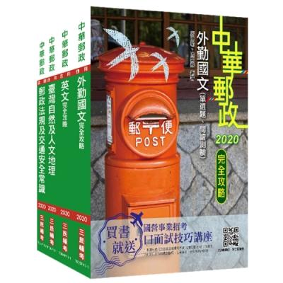 2021年郵政(郵局)[外勤人員]套書(中華郵政/專業職二/郵遞業務/運輸業務)(S094P20-1)