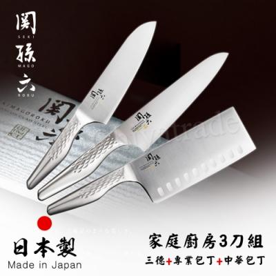 [結帳75折]日本製貝印KAI匠創名刀關孫六 一體成型不鏽鋼刀-(廚房3刀組)
