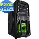 技嘉A320平台[閃耀劍客]R5四核效能Win10電腦