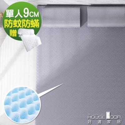 House Door 天然防蚊防螨9cm藍晶靈涼感記憶床墊保潔組-單人3尺