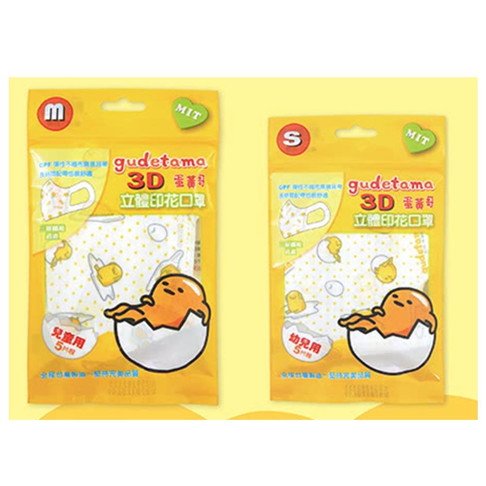 【蛋黃哥】3D立體兒童口罩(50入)(共2款可任選) @ Y!購物