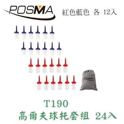 POSMA 塑膠高爾夫球托 球釘 球TEE 球托 24入 搭灰色束口收納包 T190