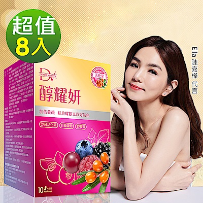 DV笛絲薇夢 醇耀姸 (青春活化果+白藜蘆醇)x8盒