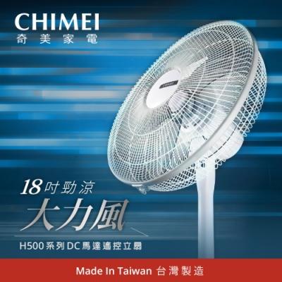 CHIMEI奇美 18吋 7段速微電腦遙控DC直流電風扇 DF-18H500