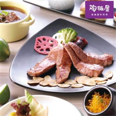 (王品集團)陶板屋和風創作料理套餐 餐券(10張)