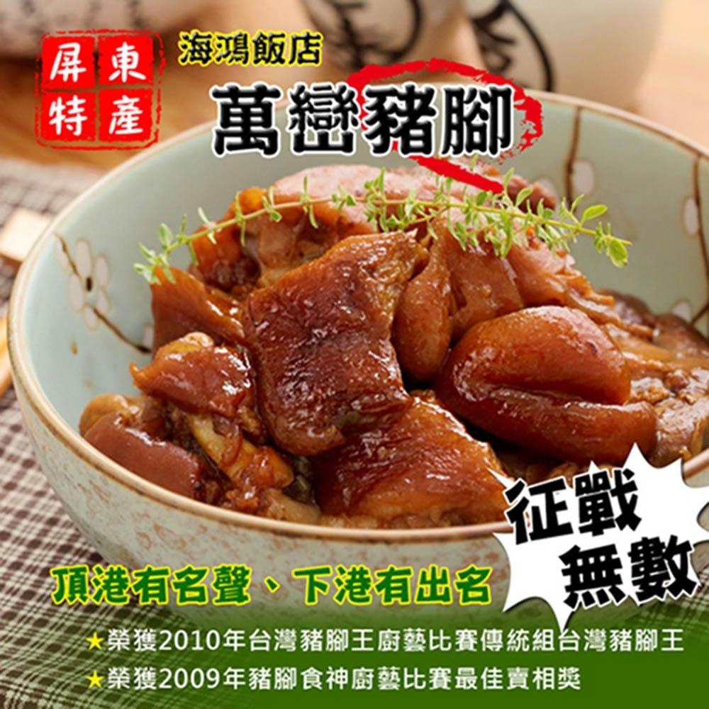 海鴻飯店 萬巒豬腳豪華禮盒(1台斤9兩)(2盒)