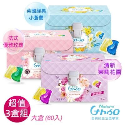 萊悠諾 NATURO 天然酵素香水洗衣濃縮膠囊3入組(60入/大)-茉莉花+玫瑰+小蒼蘭