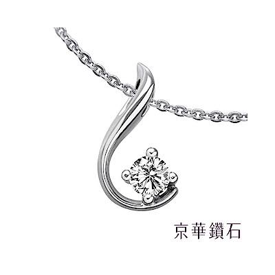 京華鑽石 鑽石項鍊墜飾 Hope Light 希望之光 18K金
