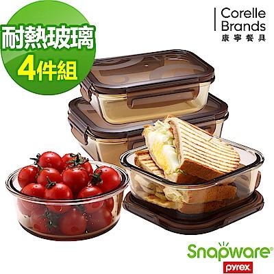 Snapware康寧密扣 琥珀色耐熱玻璃保鮮盒超值4件組(401)