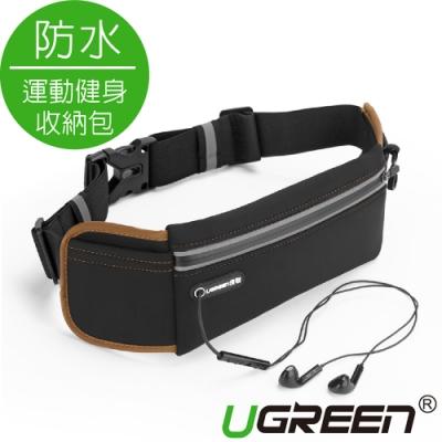 綠聯 防水運動健身收納包
