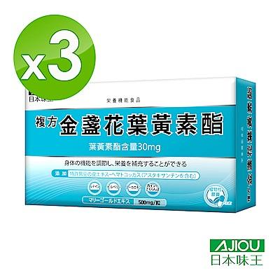 日本味王 複方金盞花葉黃素膠囊 (30粒/盒)x3盒