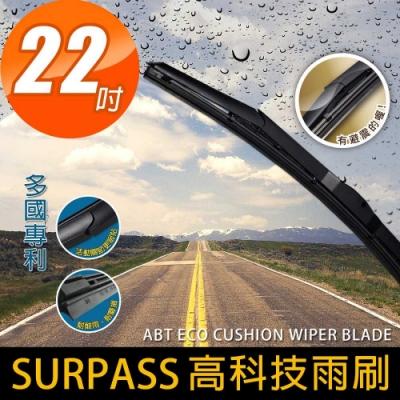 【安伯特】SURPASS高科技避震雨刷22吋(1入)台灣製造 多國認證專利 環保耐用材質
