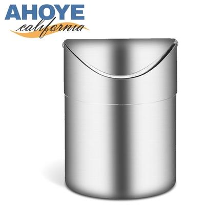 Ahoye 不鏽鋼桌面垃圾桶 1.5L 小垃圾桶 桌面收納 車用垃圾桶