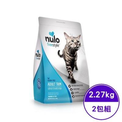 NULO紐樂芙-無穀高肉量纖體貓-智利鮭魚+左旋肉鹼 5lb (2.27kg) (2包組) (隨機贈送340g*2包)