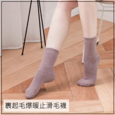 貝柔裹起毛爆暖止滑毛襪-純色(3雙組)