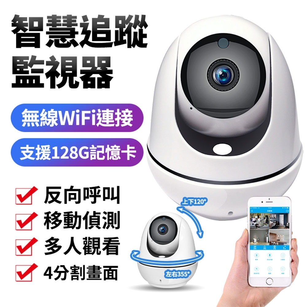 【Uta】智能AI追蹤無線網路監視器VS6(公司貨)