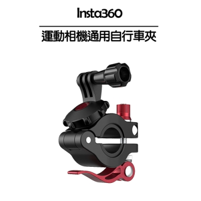 Insta360 運動相機通用自行車夾