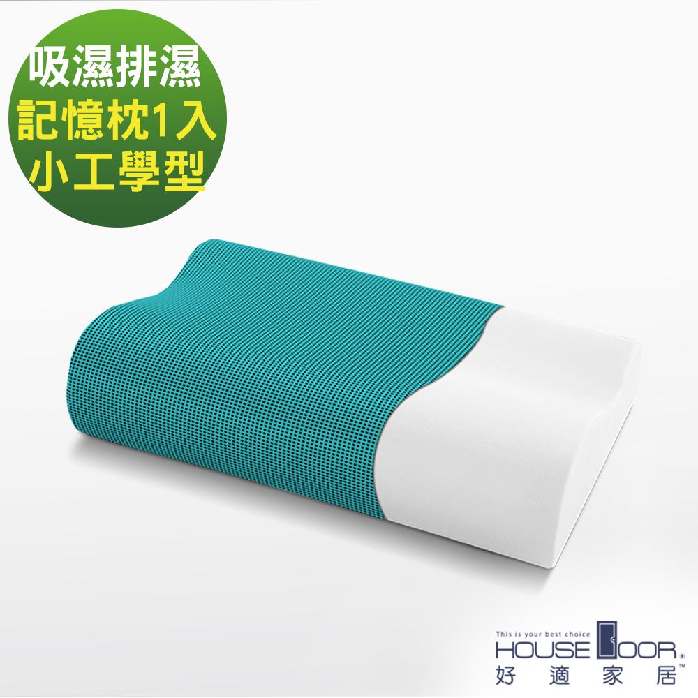 House Door 歐美熱銷款 超吸濕排濕表布 工學型釋壓記憶枕-小尺寸1入