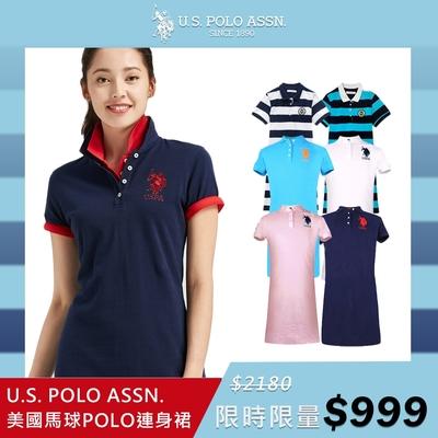 [時時樂限定]U.S. POLO ASSN. 美國馬球經典POLO連身裙 - 多色任選