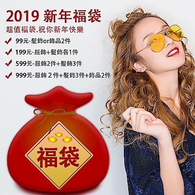 Hera赫拉 2019超值新春福袋199元