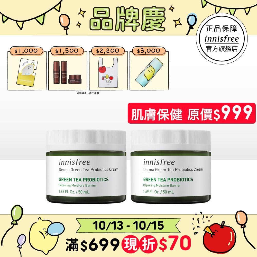 (2入組)innisfree 綠茶益生菌水潤舒緩霜 50ml