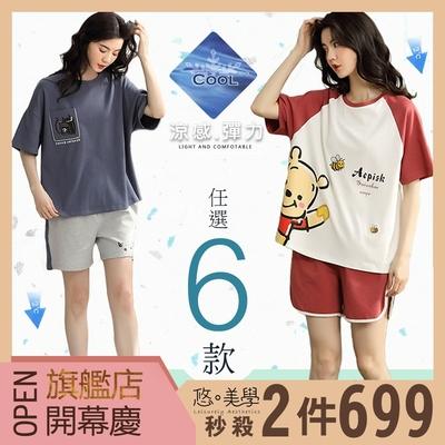 [時時樂]悠美學-日系精梳棉居家圓領涼感套裝-6款任選(M-2XL)-2件699