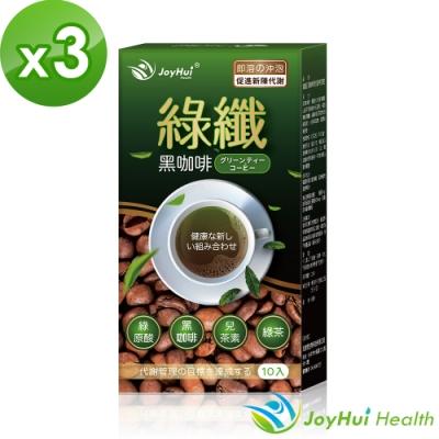 【健康進行式JoyHui】綠纖黑咖啡 代謝沖泡飲10包*3盒