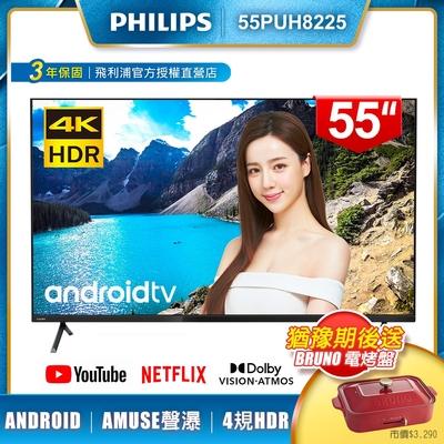 【送電烤盤】PHILIPS飛利浦 55吋4K android聯網液晶顯示器+視訊盒55PUH8225