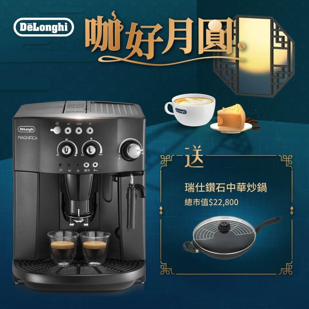 DeLonghi 迪朗奇 ESAM 4000 幸福型 全自動義式咖啡機