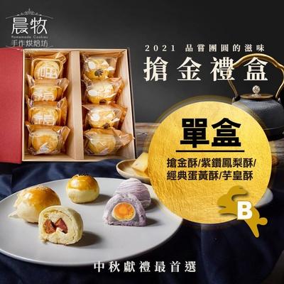 搶金月餅B禮盒10入裝