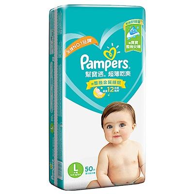 (買就送玩具電子琴)幫寶適 超薄乾爽 嬰兒紙尿褲 (L) 50片 x4包/箱