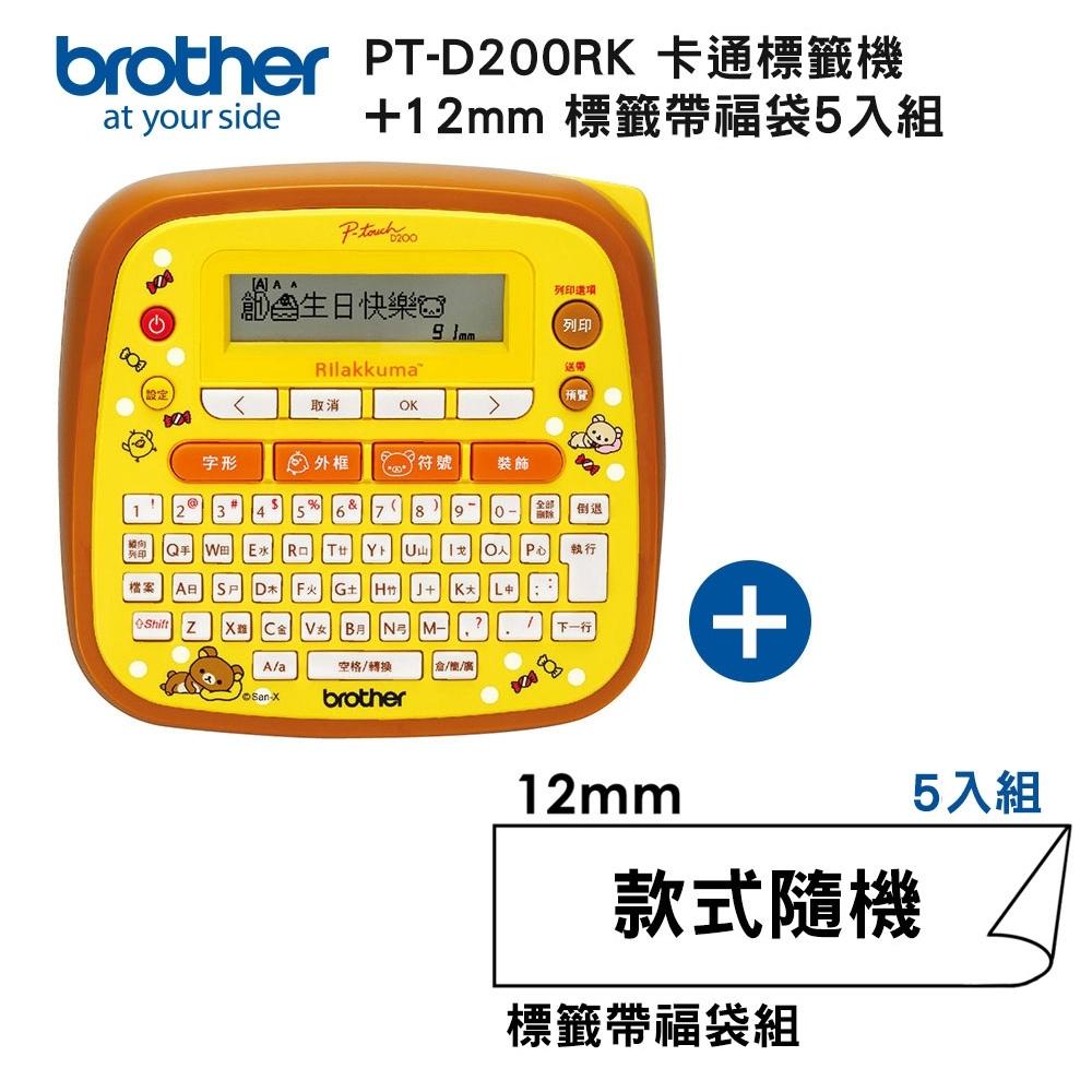 Brother PT-D200RK Rilakkuma拉拉熊創意自黏標籤機+12mm標籤帶福袋5入組